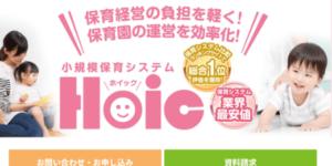 Hoic(ホイック)の画像